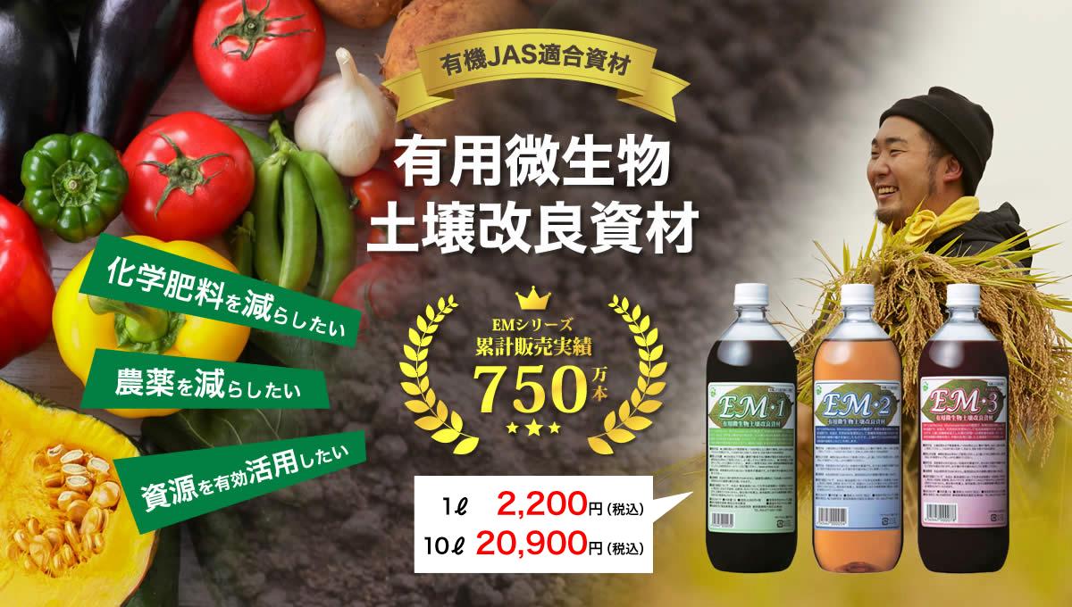 有機JAS適合【有用微生物土壌改良資材】化学肥料を減らしたい、資源を有効活用したい。