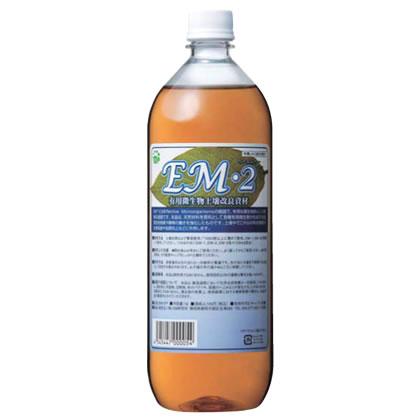 EM・2™商品写真