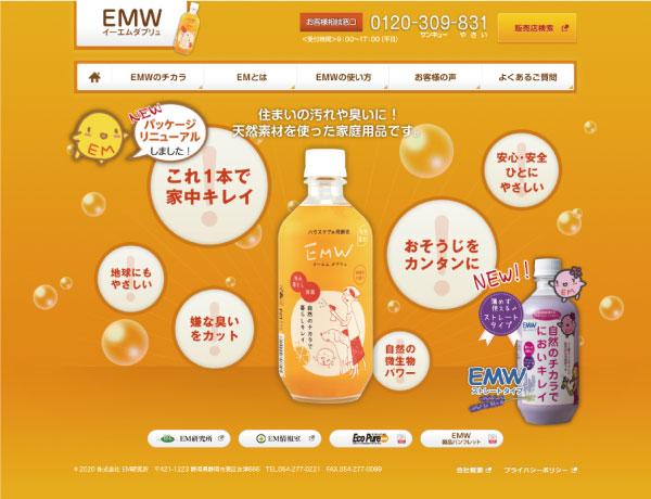 EMW webサイト