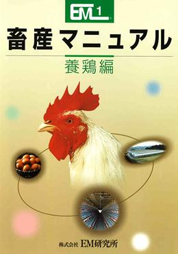 畜産マニュアル養鶏編