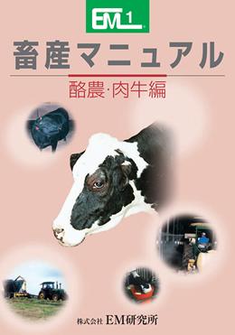 畜産マニュアル酪農・肉牛編